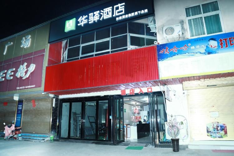 如家华驿系列-郑州新郑孟庄镇华驿酒店