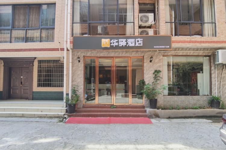 如家华驿系列-张家界火车站天门山华驿酒店