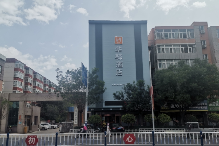 如家华驿系列-张家口桥西区政府华驿酒店