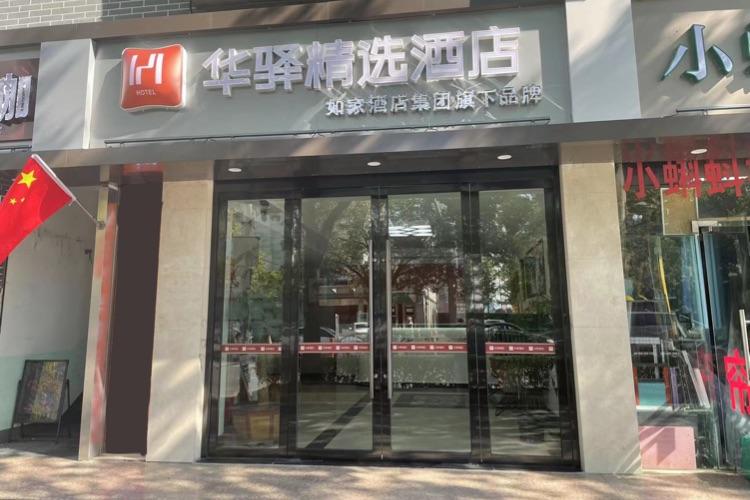 如家华驿系列-上海松江区体育中心华驿精选酒店