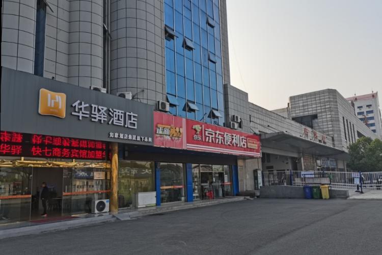 如家华驿系列-阜阳火车站向阳北路华驿酒店