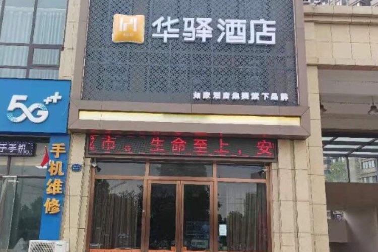如家华驿系列-阜阳开发区华驿酒店