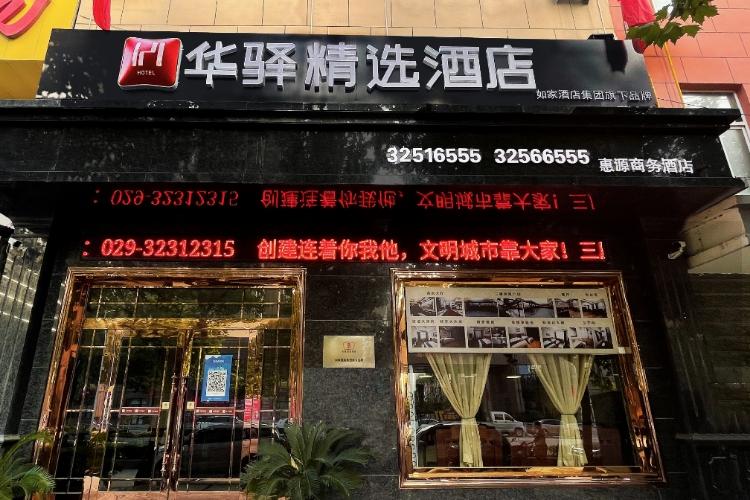 如家华驿系列-咸阳三原县裕原路华驿精选酒店