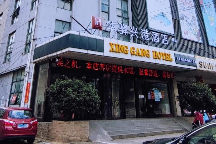 如家华驿系列-南通如皋长江兴港华驿精选酒店