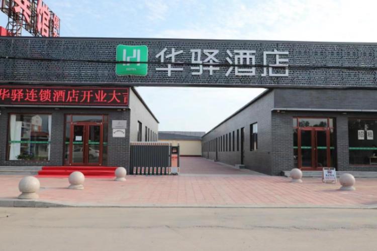 如家华驿系列-沧州海兴县海安路华驿酒店