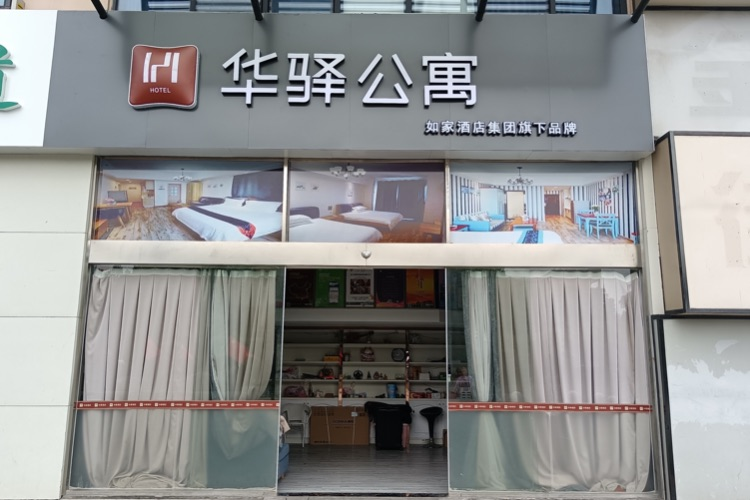 如家华驿系列-嘉兴南湖区万达春江中心华驿公寓