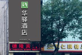 如家华驿系列-衡水安平县为民街圣姑庙华驿酒店