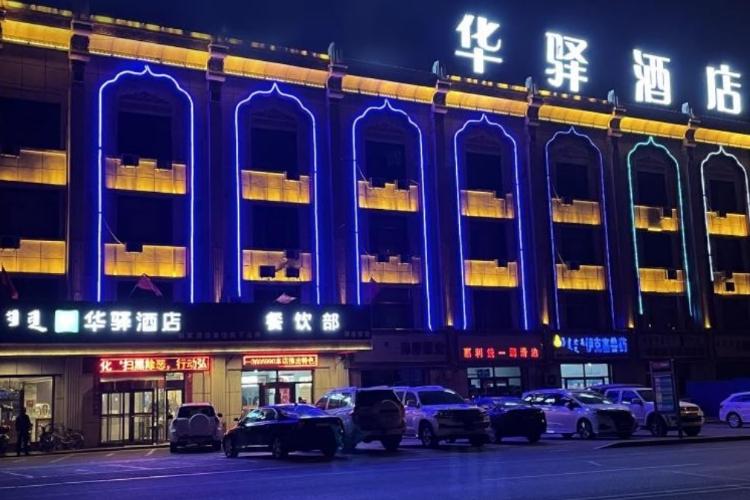 如家华驿系列-巴彦淖尔乌拉特前旗三公广场华驿酒店