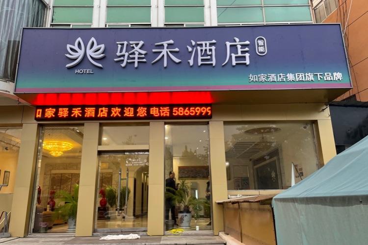 如家华驿系列-菏泽开发区黄河东路电厂路口驿禾酒店