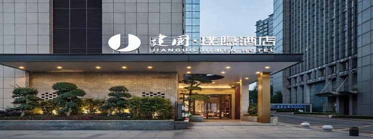 建国璞隐酒店-武汉中南路店