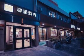 驿居(蓝牌)-北京三里河儿童医院店