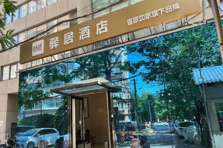 驿居(蓝牌)-北京南站店