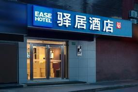 驿居酒店-上海四平路同济大学店