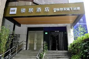 驿居酒店-上海世博云台路地铁站店