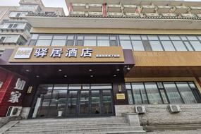 驿居(金牌)-沈阳铁西体育场重工街地铁站店