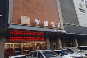 驛居酒店-沈陽黃河大街居然之家店