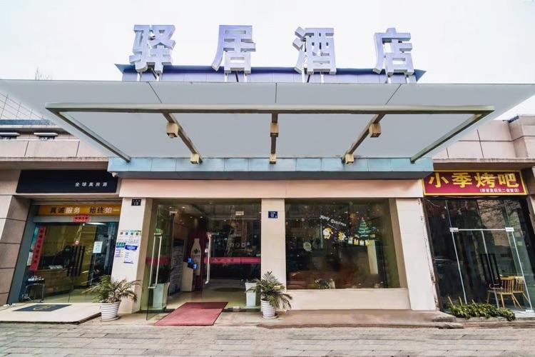 驿居酒店-武汉楚河汉街地铁站店