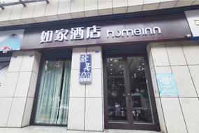 驿居(蓝牌)酒店-眉山高铁东站沃尔玛店(内宾)
