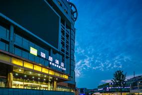 驿居酒店-成都双流广场店