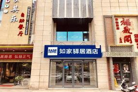 驿居酒店-西安长安广场北路大学城店