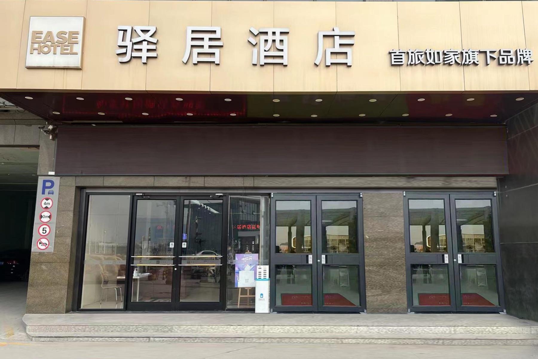 驿居酒店-西安昆明路吾悦广场店