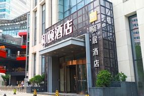 驛居(金牌)酒店-石家莊勒泰中心北國商城地鐵站店