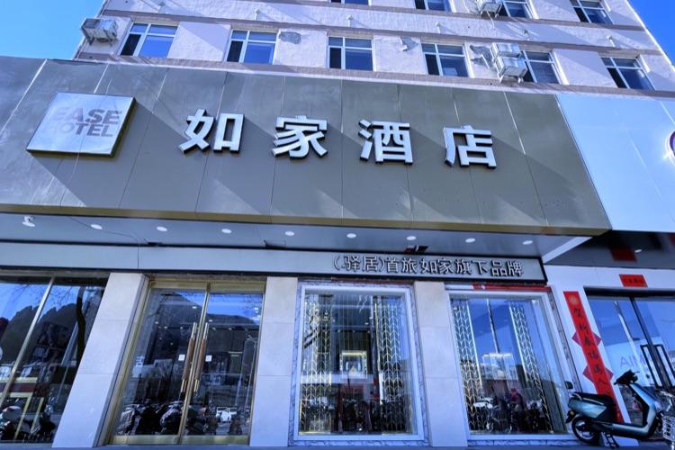 驛居酒店-河北承德興隆東大街店