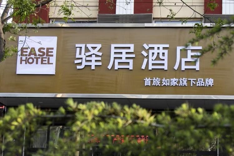 驿居酒店—阳泉平定县府新街店