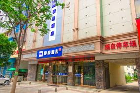 驿居(蓝牌)酒店-漯河交通路昌建广场店