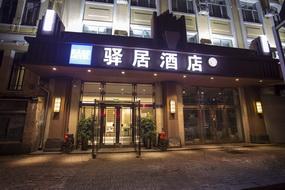 驿居酒店-哈尔滨中央大街索菲亚教堂火车站北出口店