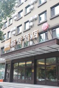 驿居(金牌)-哈尔滨会展中心衡山路万达广场店