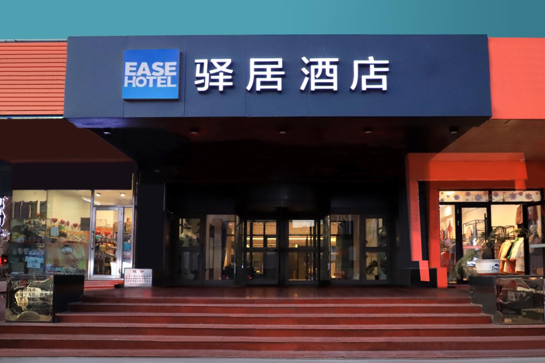 驿居(蓝牌)酒店-齐齐哈尔大商新玛特龙华路店