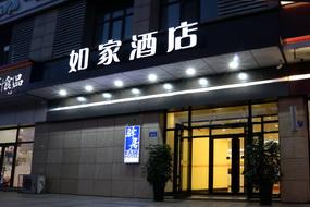驿居(蓝牌)酒店-牡丹江恒丰纸业乾元大厦店(内宾)
