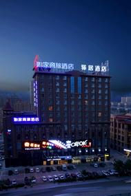 驿居(蓝牌)酒店-呼和浩特金川开发区店(内宾)