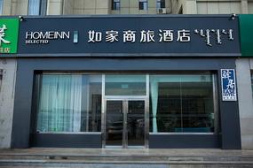 驛居(藍牌)酒店-包頭火車站店(內賓)