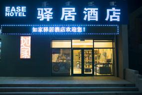 驿居(蓝牌)酒店-通辽科尔沁大街市医院店(内宾)