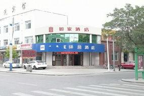 驛居(藍牌)酒店-巴彥淖爾烏拉特前旗汽車站店(內賓)