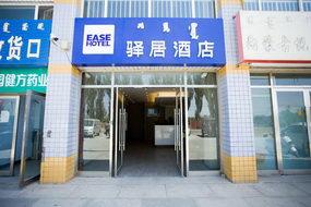 驛居(藍牌)酒店-巴彥淖爾臨河汽車站店(內賓)