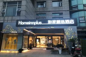 驿居(金牌)酒店-无锡新区假?#23637;?#22330;店