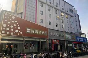 驛居(金牌)酒店-連云港通灌北路步行街店