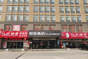 驛居酒店-菏澤廣州路丹陽路口店