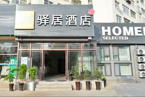 驛居(金牌)酒店-青島新都心科技大學南昌路地鐵站店