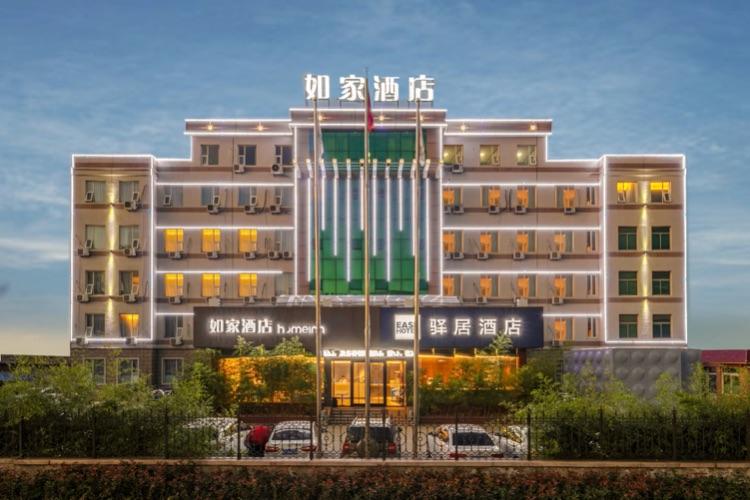 驿居(蓝牌)酒店-烟台高铁站红星美凯龙店