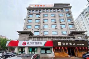 驿居酒店-青州海岱中路市政府古城景区店