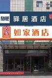 驿居酒店-济宁兖州建设路银座广场店