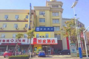 驛居(藍牌)酒店-臨沂通達路店(內賓)