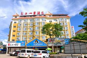 驿居(蓝牌)酒店-西双版纳勐海客?#33487;?#24215;