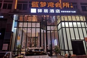 驿居酒店-惠州惠城麦地南路店