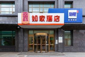 驛居(藍牌)酒店-蘭州火車站東方紅影視城店(內賓)
