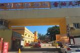 如家联盟-华驿酒店北京国贸店(内宾)